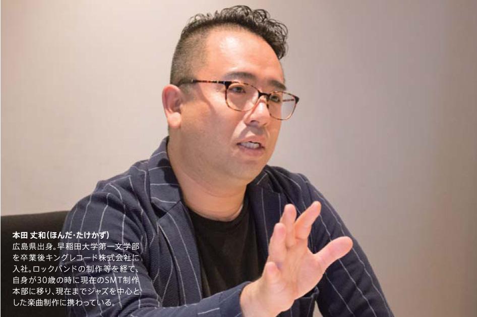 レコードプロデューサー本田丈和さん