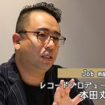 Job master VOL.04 レコードプロデューサー 本田丈和 supported by 社会人大学