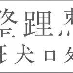 YTJ learning 熟語組立パズル 2017年9月号