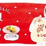 DELISH KITCHENとロッテ「雪見だいふく」がコラボ!!土屋太鳳さん監修レシピも公開