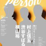 関ジャニ∞から横山裕&渋谷すばる&村上信五が自らを冷静に分析して語ったグループの存在意義とは・・・