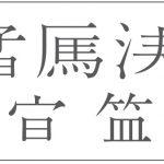 YTJ learning 熟語組立パズル 2017年10月号