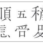 YTJ learning 熟語組立パズル 2017年11月号