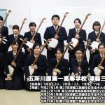 Spotlight VOL.15 五所川原第一高等学校(青森県) 津軽三味線部