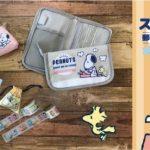 スヌーピーの便利グッズが可愛すぎる♥手に入るのは郵便局だけ!!