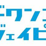 関ジャニ∞のニューシングル「応答セヨ」のショート音源、着うた®をドワンゴジェイピーにて11月8日より先行配信スタート!
