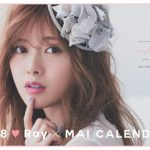 2018年は毎日まいやんと過ごす!Rayオリジナル 白石麻衣カレンダーが付録『Ray2018年2月号』12月21日発売