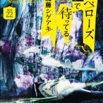 NEWS・加藤シゲアキ最新刊『チュベローズで待ってる』が12月12日上下巻同時発売!