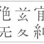 YTJ learning 熟語組立パズル 2017年12月号