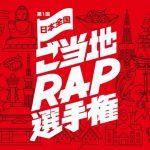 ~日本全国の地域に音楽で活力を~ 「第1回 日本全国ご当地RAP選手権」開催決定!