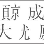 YTJ learning 熟語組立パズル 2018年1月号