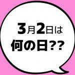 【今日は何の日?】3月2日