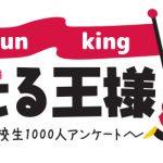 走る王様~1000人アンケート~vol.8