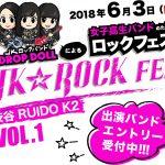 『JK☆ROCK FES VOL.1』