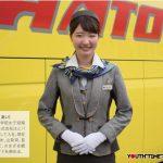 Job master VOL.12 バスガイド 嶋崎 愛