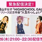 """青山テルマ「Live kit」で""""人生わっしょい""""をライブ配信!!"""
