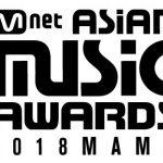アジア最大級の音楽授賞式「2018 MAMA」12/10~14 韓国・日本・香港の3地域で開催決定?