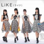LiKE(ライク)