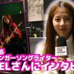 Music and City Festival Vol.1レポート!さらに出演直後のJUNIELさんの独占インタビューを実施!!