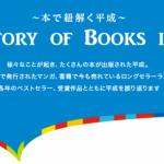 平成を本で振り返る!『平成に発行されたコミック・書籍ランキング』を年別で発表!
