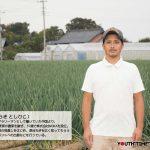 Job master VOL.17 農家・ねぎ販売業 荒木 俊彦(38)