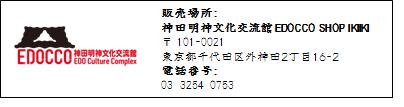 まかないこすめ×神田明神 願いが叶う?!お守り和コスメ発売