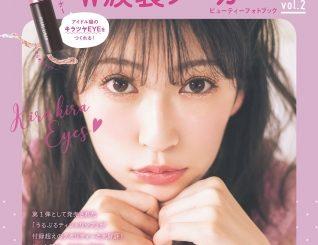 吉田朱里のコスメつきビューティブック第2弾が2018年12月28日に発売決定!!