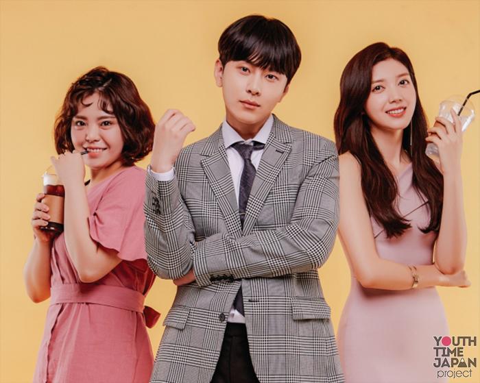 ヨン・ジュンヒョン(Highlight)主演最新作「コーヒーよ、お願い(原題)」2019年3月日本初放送!