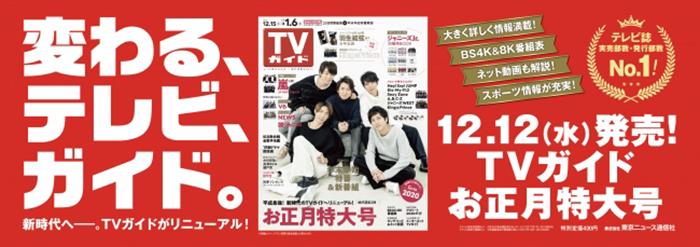 嵐が「今年イチ笑った」出来事とは!?平成最後の「TVガイドお正月特大号」12月12日発売!!