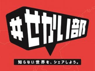 部員600名突破!「#せかい部」初の公式オフ会イベント開催決定!!