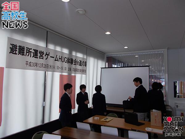【秋田県立羽後高校】避難所運営ゲームHUG体験会in道の駅を実施