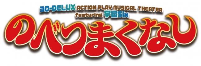 30-DELUX&宇宙Sixがお届けする大人気コラボレーション第二弾!「のべつまくなし」2019年4月、公演決定!!