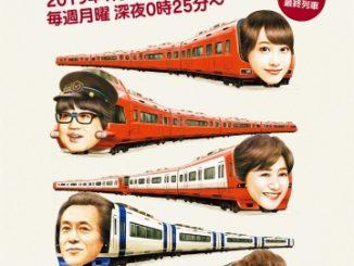 「名古屋行き最終列車2019」松井玲奈、六角精児ら常連キャストに加え豪華キャストが登場!