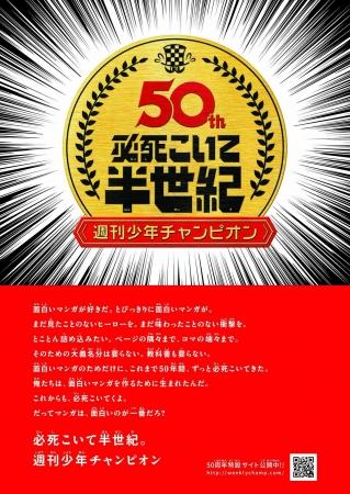 週刊少年チャンピオン創刊50周年イヤー開幕!!10日発売本の表紙は乃木坂46 齋藤飛鳥!