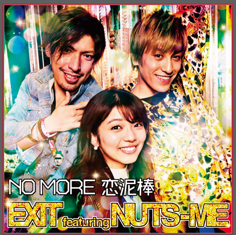 EXIT featuring NUTS-MEが平成最後を盛り上げるパーティーチューン『NO MORE 恋泥棒』をリリース!
