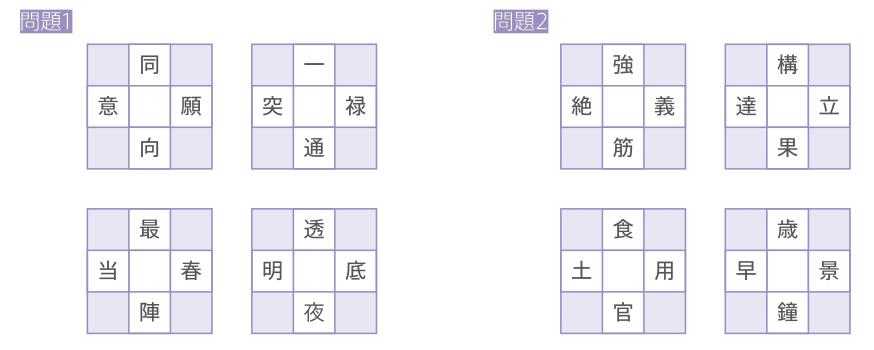 YTJ learning 熟語組立パズル 2019年1月号