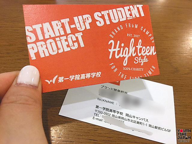 Spotlight VOL.27 第一学院高等学校 岡山キャンパス START-UP STUDENT PROJECT