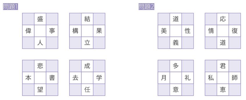 YTJ learning 熟語組立パズル 2019年2・3月号