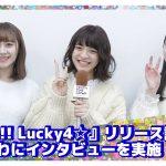 『Viva!! Lucky4☆』リリース記念!ふわふわにインタビューを実施!!
