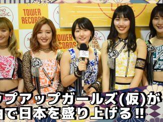 アップアップガールズ(仮)がオリンピックイヤーに向けて楽曲で日本を盛り上げる!