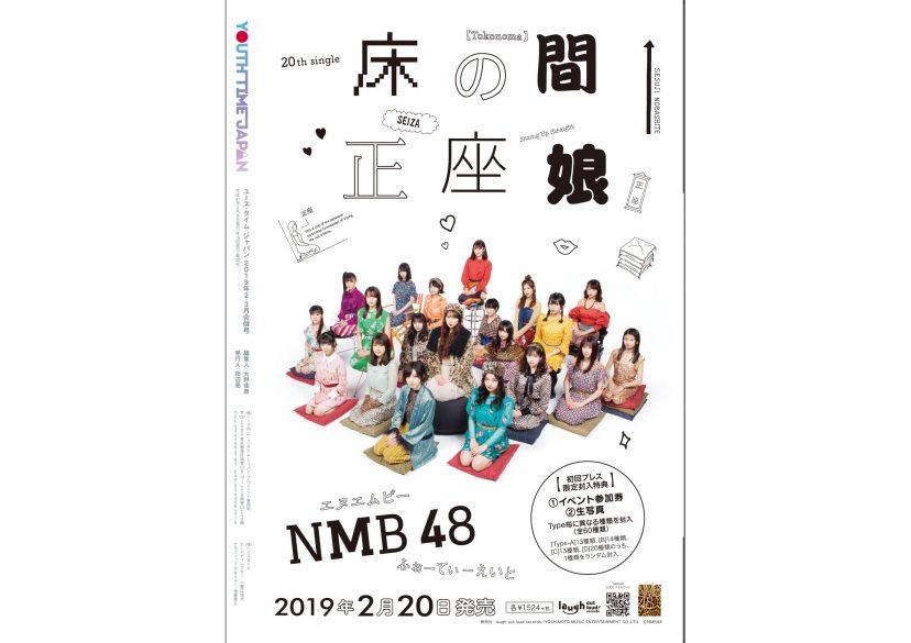 【書籍】YTJ190203