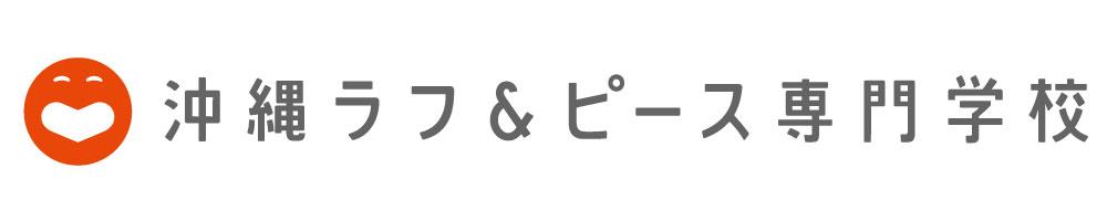 『沖縄ラフ&ピース専門学校』4月入学生募集中!