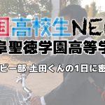 【岐阜聖徳学園高校】ラグビー部 土田くんの1日に密着!