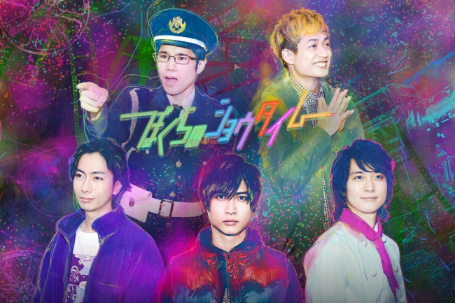 A.B.C-Z主演ドラマ、全国13劇場での上映決定!「ぼくらのショウタイム」4月12日公開 メンバーと観るプレミアム試写会も!