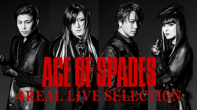 EXILE TAKAHIROがボーカルを務めるロックバンドACE OF SPADESライブダイジェスト映像を2月13日(水)より独占先行配信決定!