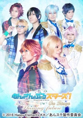 日テレプラスでは、『あんさんぶるスターズ!オン・ステージ』〜To the shining future〜を2月17日、テレビ初放送!
