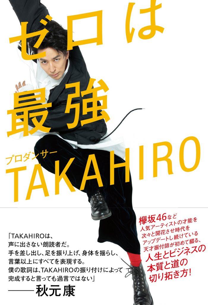 欅坂46を振り付ける世界的ダンサーTAKAHIROが語った表現の舞台裏!「私は骨で踊る」
