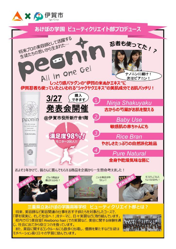 【三重県立あけぼの学園高等学校】「美容師の卵」たちが企画・開発した商品nanonin(ナノニン)シリーズに続く、peonin(ピアニン)がいよいよ発売!