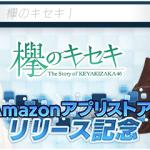 欅坂46公式ゲームアプリ『欅のキセキ』、Amazonアプリストアで配信開始!