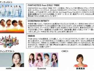 メインアーティストにFANTASTICS from EXILE TRIBE、DOBERMAN INFINITY、NMB48が決定!